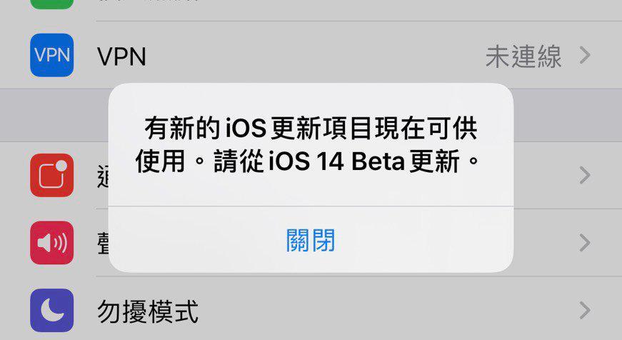 iOS 14 Beta 更新 有新的更新项目