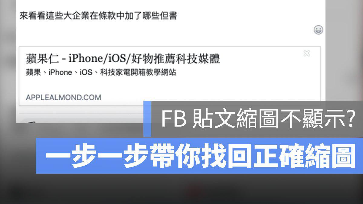 脸书 FB 缩略图预览 不正确