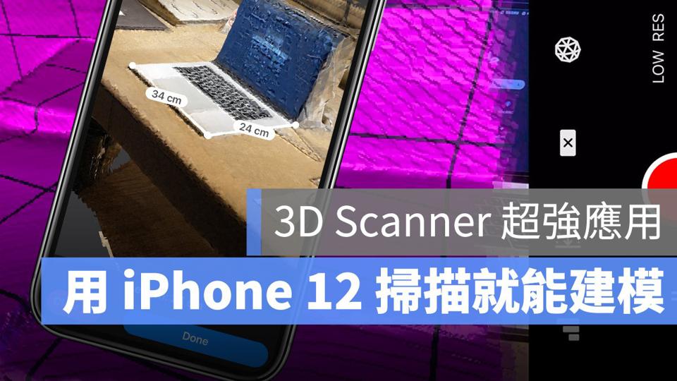 iPhone 12 扫描 建模 3D