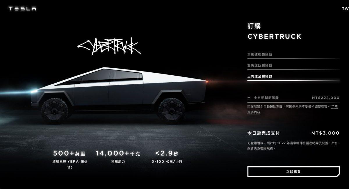 特斯拉 Tesla Cybertruck