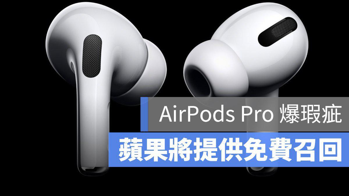 AirPods Pro 召回 瑕疵