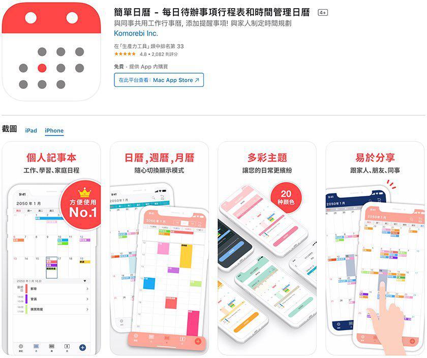 简单 行事历 月历 app