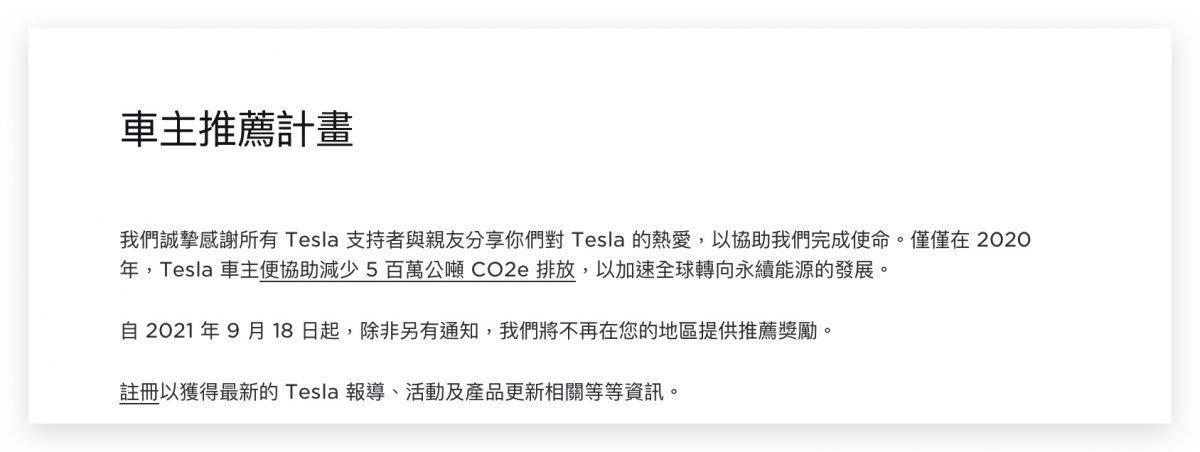 特斯拉 Tesla 车主推荐计划