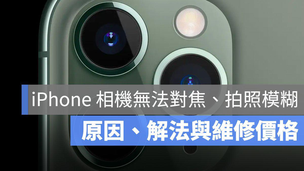 iPhone 相机维修 原因 解法