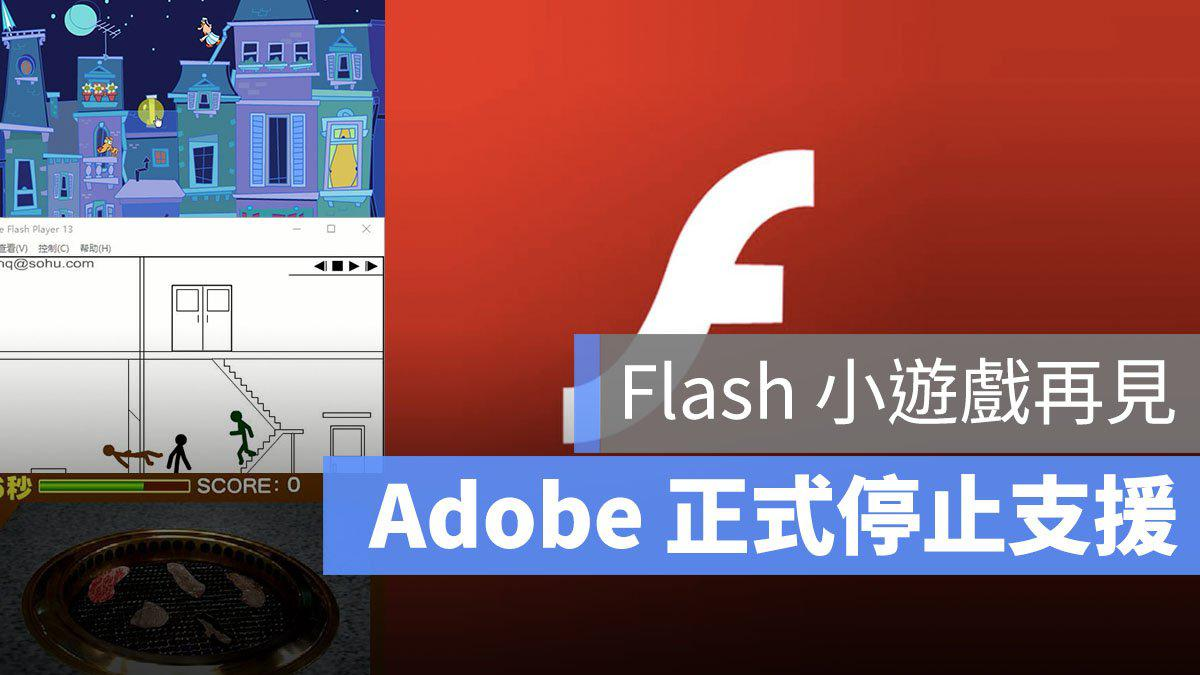 Adobe Flash 停止更新