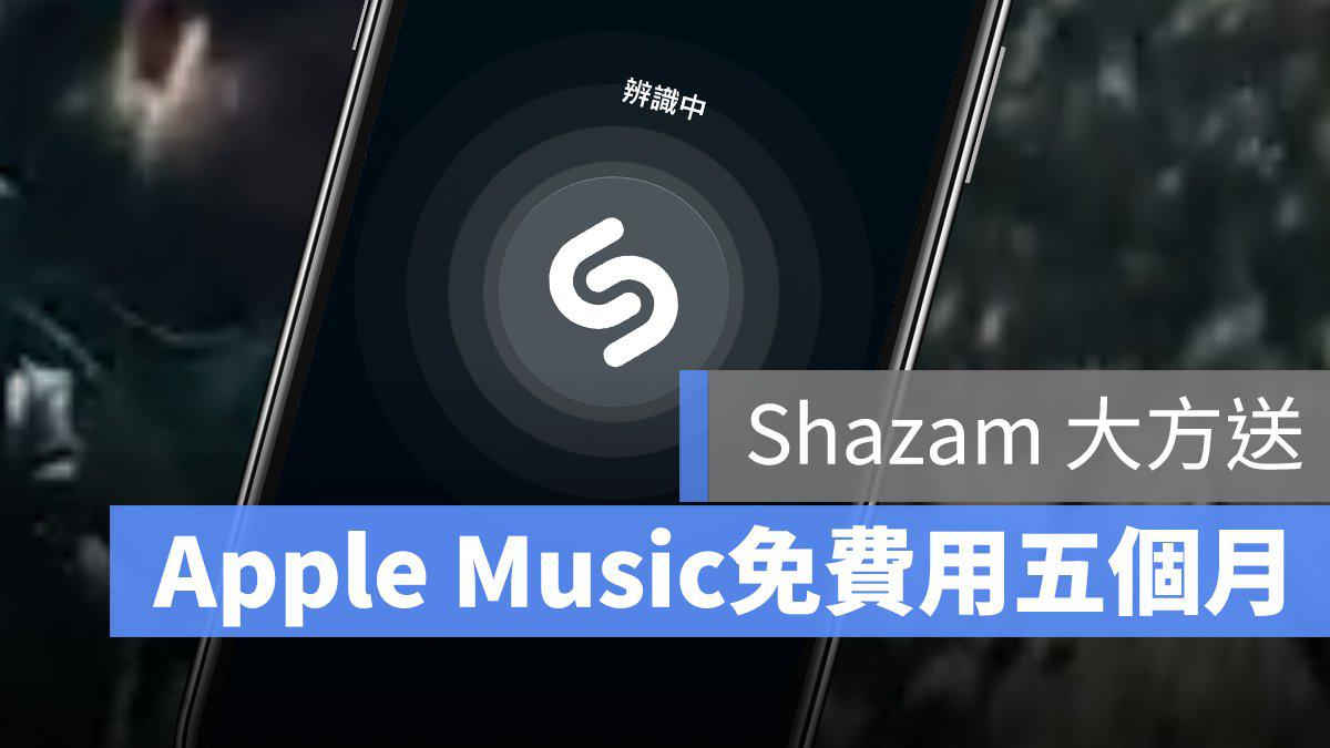 Shazam 免费 试用 Apple Music