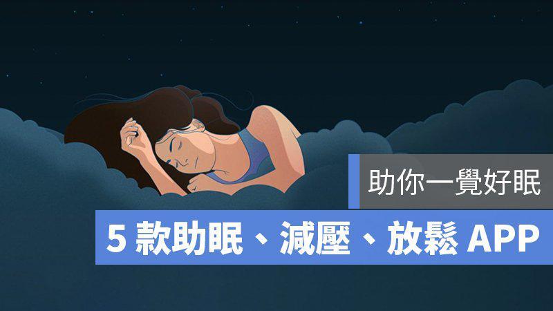 助眠 减压 睡眠 放松 白噪音 app 推荐