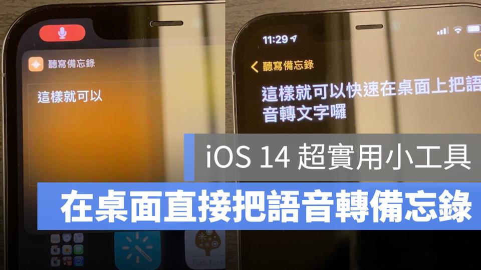iOS 语音转备忘录 捷径