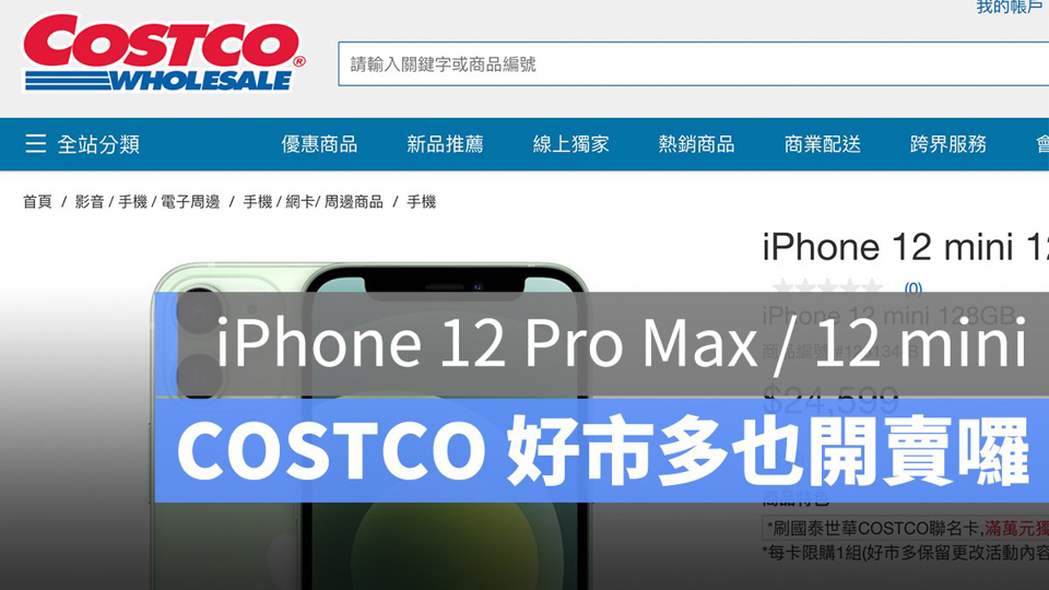COSTCO 好市多 iPhone 12 Pro Max mini