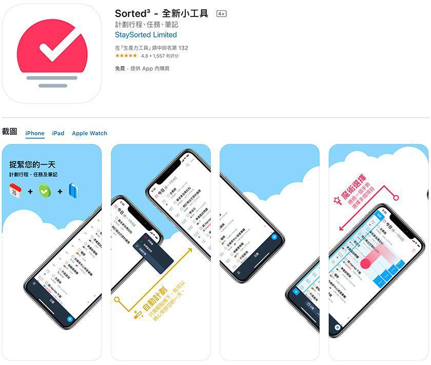 行事历 月历 待办事项 app