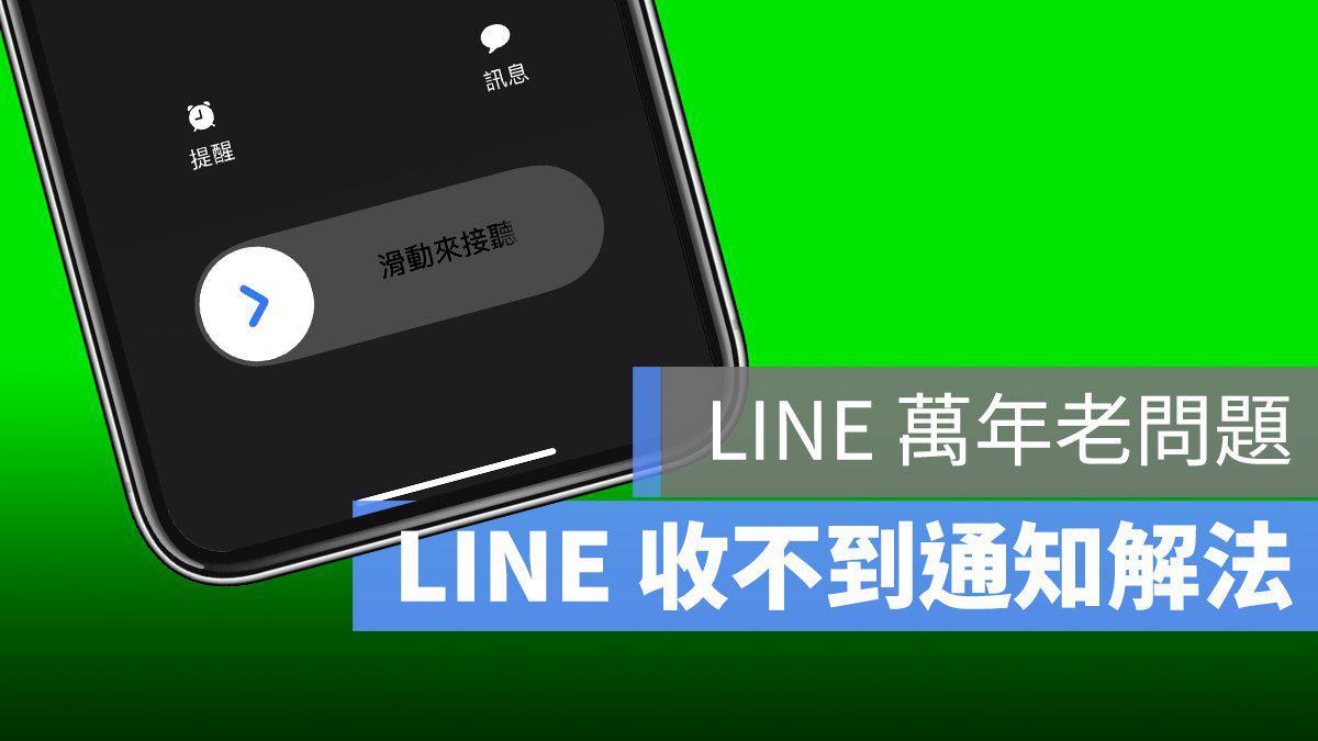 LINE 没有通知 收不到