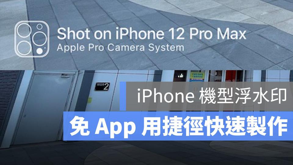 iPhone 拍照 摄影 相片 浮水印