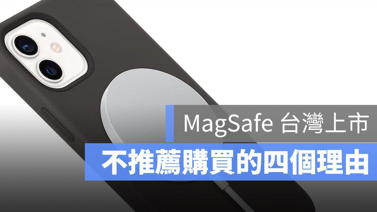 MagSafe 不推荐购买