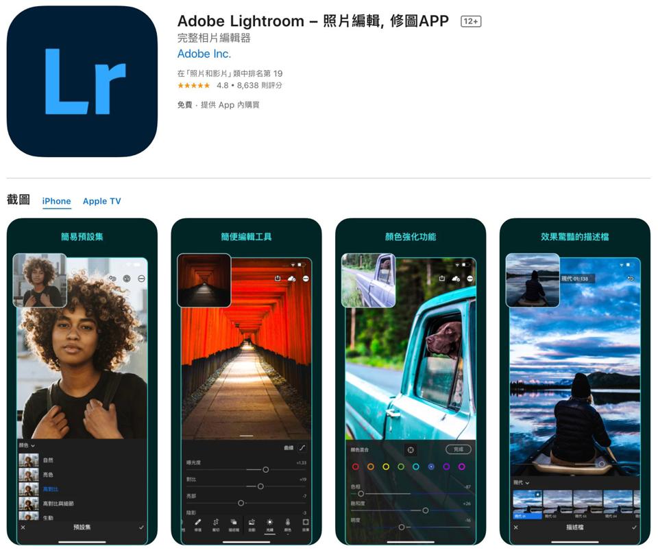 滤镜 修图 调光 app