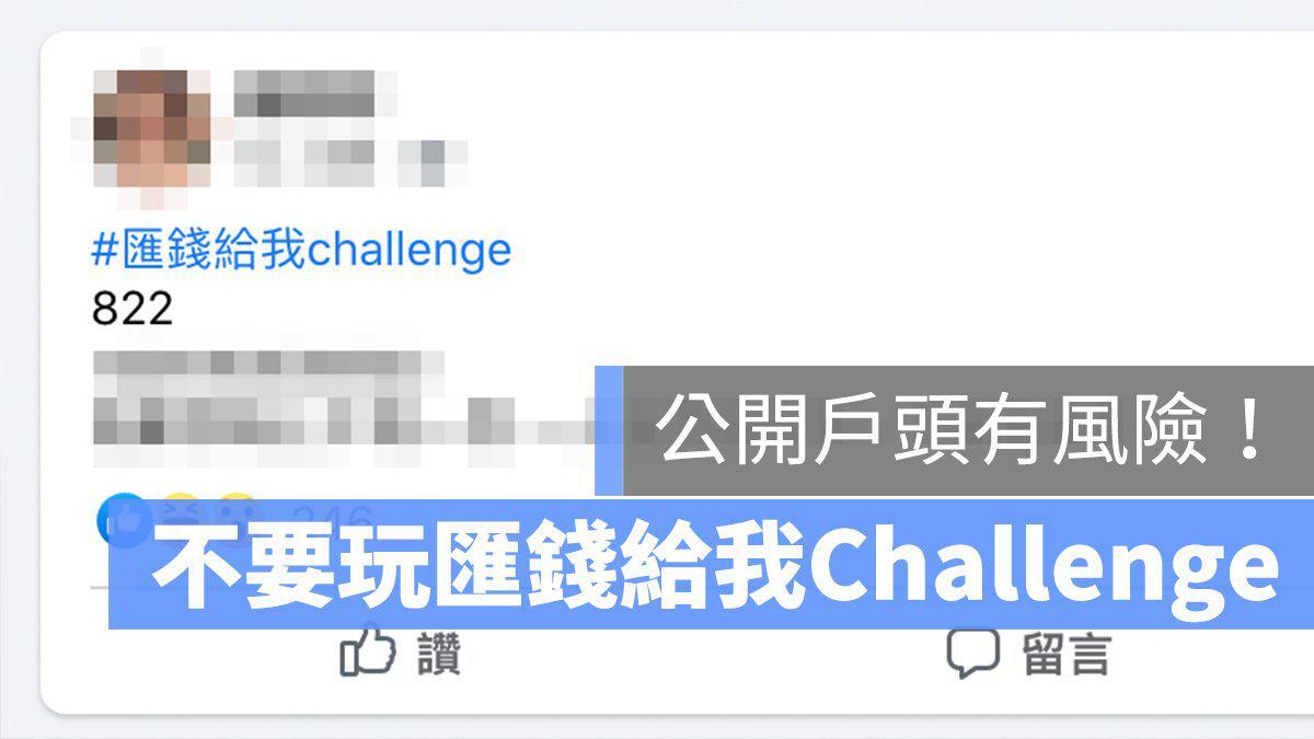汇钱给我Challenge