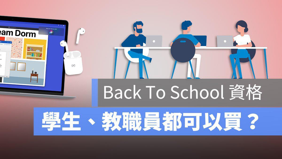 Back To School 高中生 怎么买 大学生