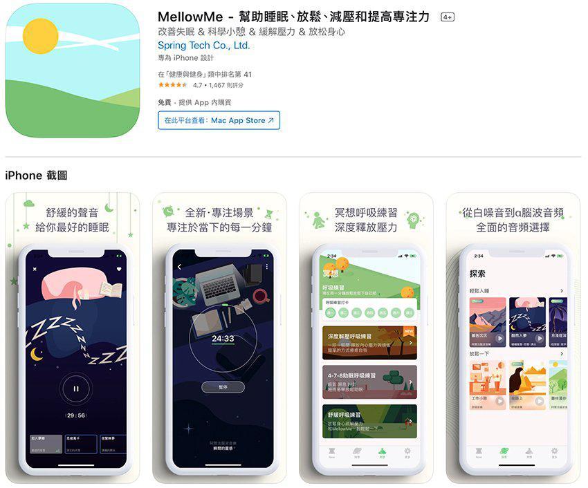 睡眠 助眠 app