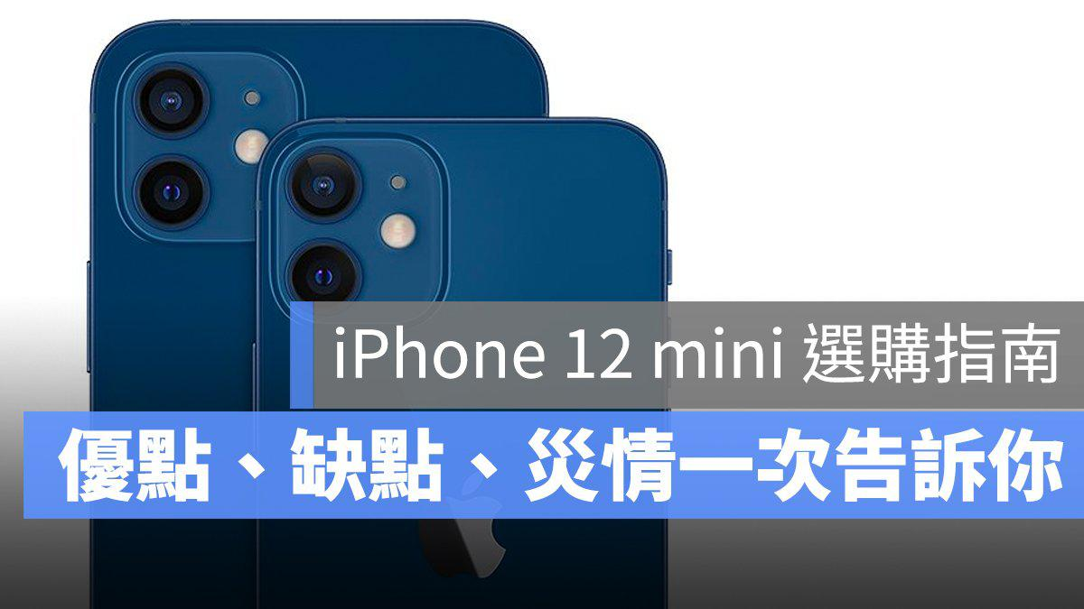 iPhone 12 mini 尺寸 灾情 心得
